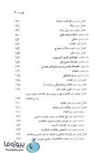دانلود کتاب قانون تجارت الکترونیکی جهانگیر منصور pdf-1