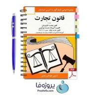 دانلود کتاب قانون تجارت الکترونیکی جهانگیر منصور pdf