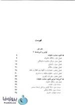 دانلود کتاب قانون حمایت خانواده (آیین نامه اجرایی قانون حمایت خانواده) جهانگیر منصور pdf-1