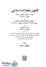 دانلود کتاب قانون مجازات اسلامی مصوب سال 1392 جهانگیر منصور pdf-1