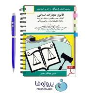 دانلود کتاب قانون مجازات اسلامی مصوب سال 1392 جهانگیر منصور pdf