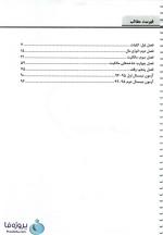 دانلود نمونه سوالات تستی حقوق مدنی 2 با جواب تشریحی pdf-1