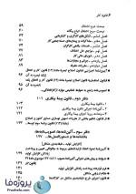 دانلود کتاب قانون کار (قانون بیمه بیکاری) جهانگیر منصور pdf-1