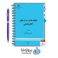 دانلود کتاب قطعه ها و مدارهای الکترونیکی محمدرضا آزادی pdf