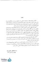دانلود کتاب قواعد فقه بخش مدنی (مالکیت، مسئولیت) دکتر سید مصطفی محقق داماد pdf-1