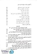 دانلود کتاب قوانین و مقررات مربوط به امور حسبی جهانگیر منصور pdf-1