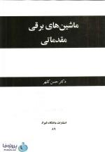 دانلود کتاب ماشین های برقی مقدماتی دکتر حسن کلهر pdf-1