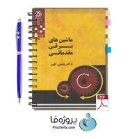 دانلود کتاب ماشین های برقی مقدماتی دکتر حسن کلهر pdf