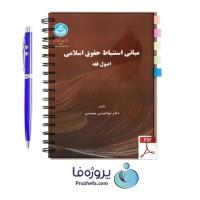 دانلود کتاب مبانی استنباط حقوق اسلامی (اصول فقه) دکتر ابوالحسن محمدی pdf