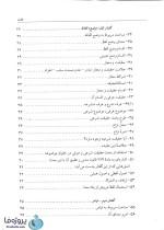 دانلود کتاب مبانی استنباط حقوق اسلامی (اصول فقه) دکتر ابوالحسن محمدی pdf-1
