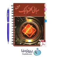 دانلود کتاب مبانی الکترونیک دکتر سیدعلی میرعشقی جلد دوم pdf