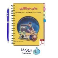 دانلود کتاب مبانی جوشکاری (جوشکاری TIG/MIG، جوشکاری چدن، سرب و جوشکاری برق) pdf محمدناصر کتابی