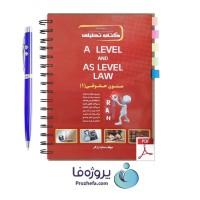 دانلود ترجمه کتاب a level and as level law + نمونه سوالات متون حقوقی 1