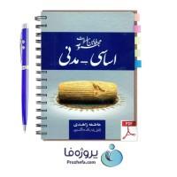 دانلود کتاب مجموعه قوانین و مقررات اساسی و مدنی عاطفه زاهدی pdf