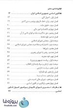 دانلود کتاب مجموعه قوانین و مقررات اساسی و مدنی عاطفه زاهدی pdf-1
