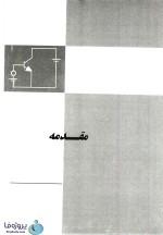 دانلود کتاب تحلیل و طراحی مدارهای مجتمع آنالوگ پاول ار.گری و رابرت جی.میر ترجمه فارسی pdf-1