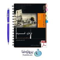 دانلود کتاب معماری فرم (تفکر خلاق در طراحی معماری) محمد پیرداوری pdf