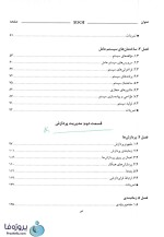 دانلود کتاب مفاهیم سیستم عامل سیلبرشاتس ترجمه فارسی پریسیما آتاماژوری pdf-1