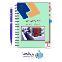 دانلود کتاب مقدمات راهنمایی و مشاوره منوچهر وکیلیان و منیژه کرباسی دانشگاه پیام نور pdf