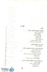 دانلود کتاب مقدمات راهنمایی و مشاوره منوچهر وکیلیان و منیژه کرباسی دانشگاه پیام نور pdf-1