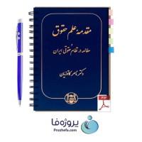 دانلود کتاب مقدمه علم حقوق و مطالعه در نظام حقوقی ایران دکتر ناصر کاتوزیان pdf