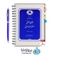 دانلود کتاب وقایع حقوقی مسئولیت مدنی دکتر ناصر کاتوزیان pdf