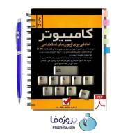 دانلود کتاب کامپیوتر آمادگی برای آزمون استخدامی کاظم زرین ویرایش جدید pdf