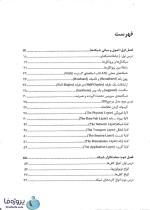 دانلود کتاب نتورک پلاس +Microsoft network ترجمه شهرام سبحانی pdf-1