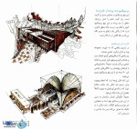 دانلود کتاب چگونه معمارانه طراحی کنیم جلد 3 دکتر احسان طایفه pdf-1