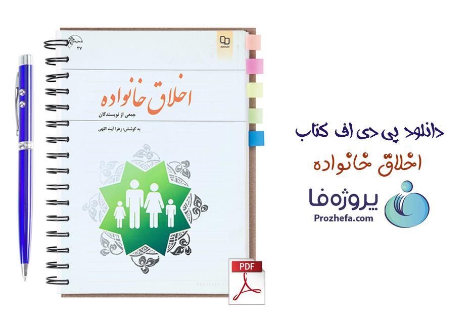 دانلود فایل pdf کتاب اخلاق خانواده زهرا آیت اللهی
