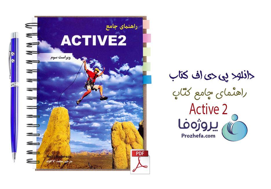 دانلود ترجمه کتاب Active 2