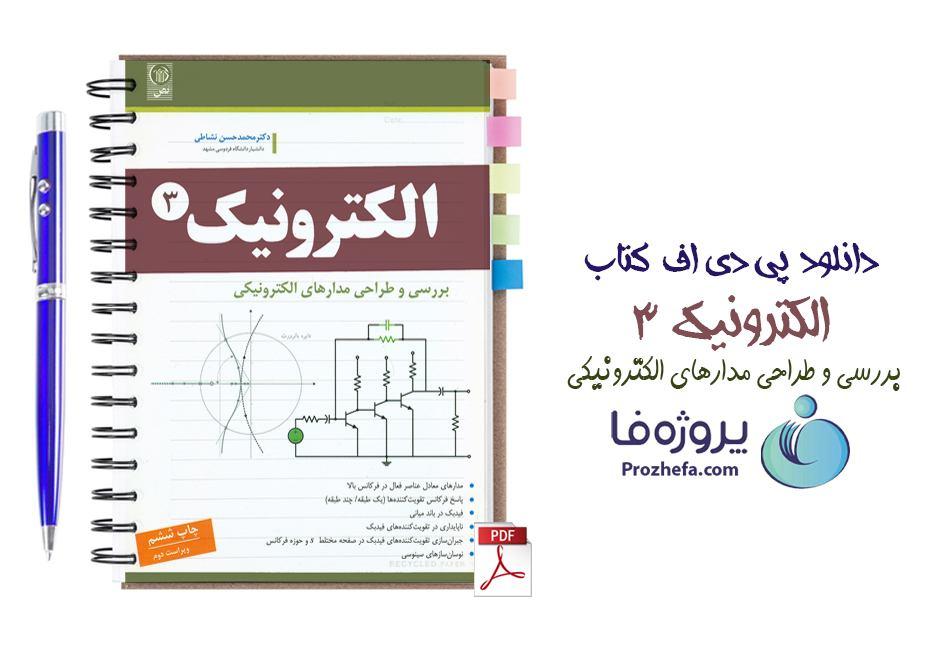 دانلود کتاب الکترونیک 3 بررسی و طراحی مدارهای الکترونیکی حسن نشاطی