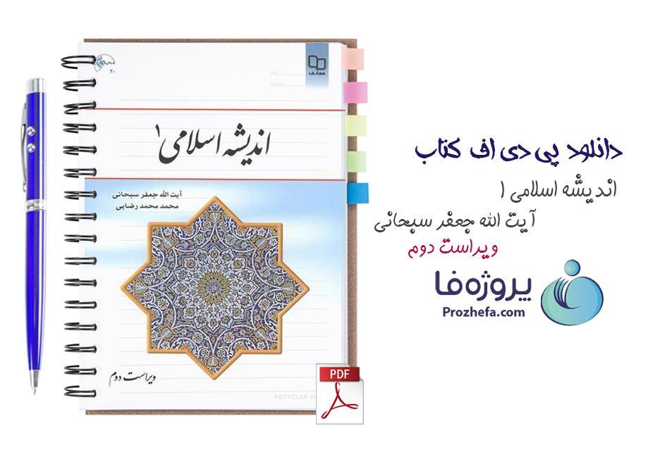 دانلود pdf کتاب اندیشه اسلامی 1 از جعفر سبحانی ویراست دوم نسخه کامل