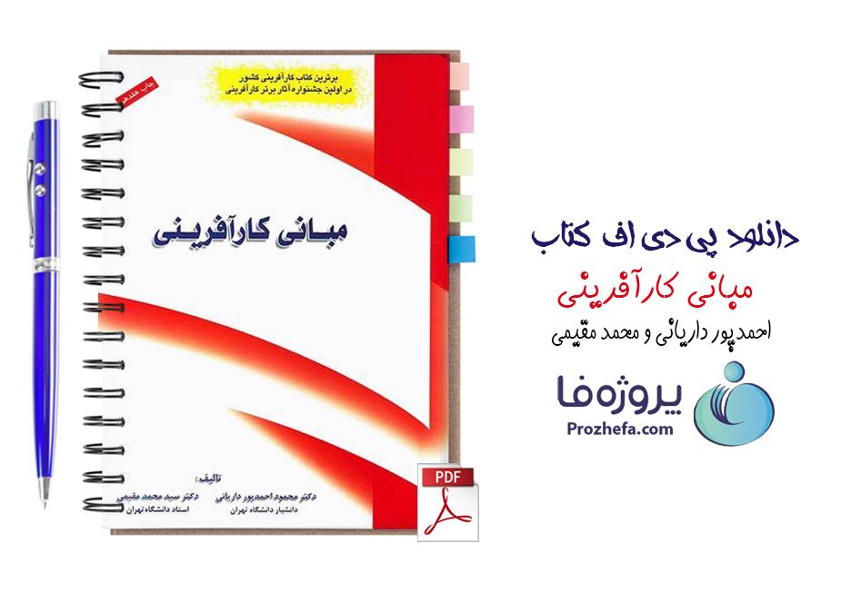 دانلود pdf کتاب مبانی کارآفرینی احمدپور داریانی و مقیمی با 445 صفحه کامل