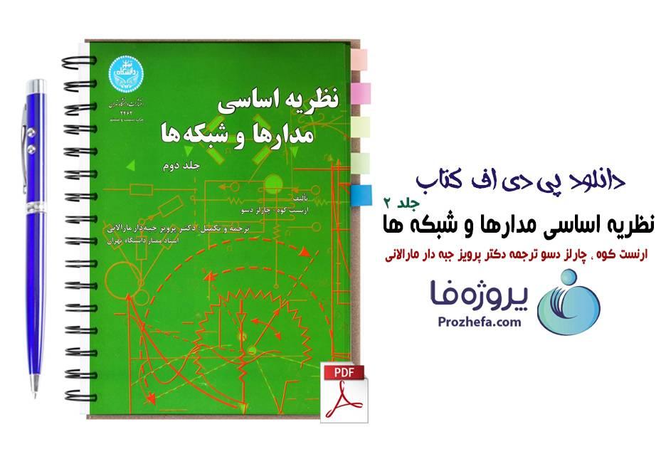 دانلود نظریه اساسی مدارها و شبکه ها ارنست کوه با ترجمه فارسی