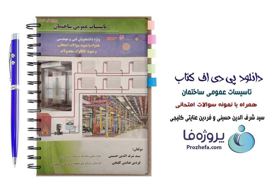 دانلود کتاب تاسیسات عمومی ساختمان سید شرف الدین حسینی