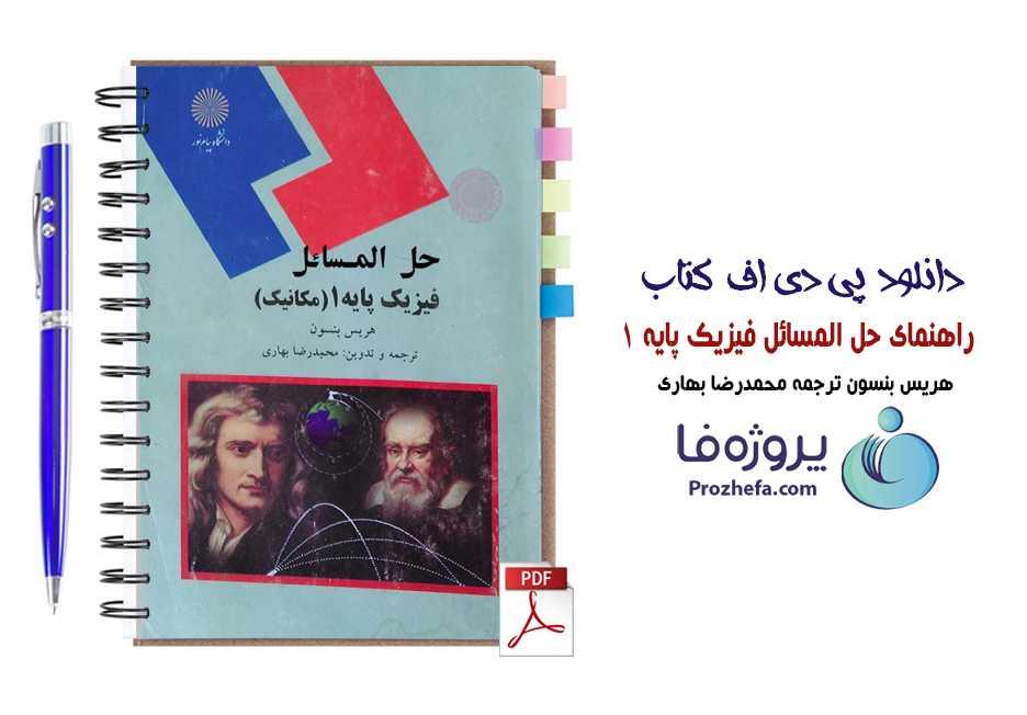 دانلود کتاب راهنمای حل المسائل فیزیک پایه 1 مکانیک هریس بنسون ترجمه فارسی