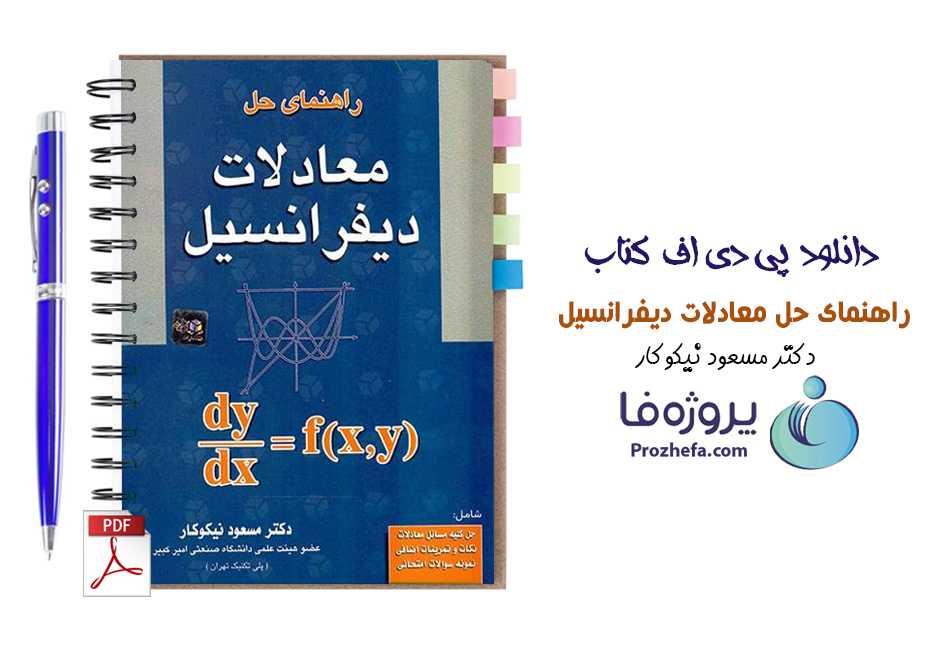 دانلود کتاب راهنمای حل معادلات دیفرانسیل دکتر مسعود نیکوکار