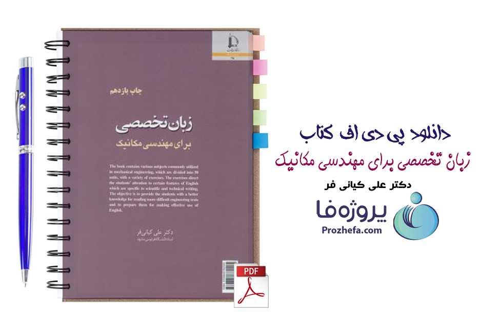 دانلود کتاب زبان تخصصی برای مهندسی مکانیک دکتر علی کیانی فر