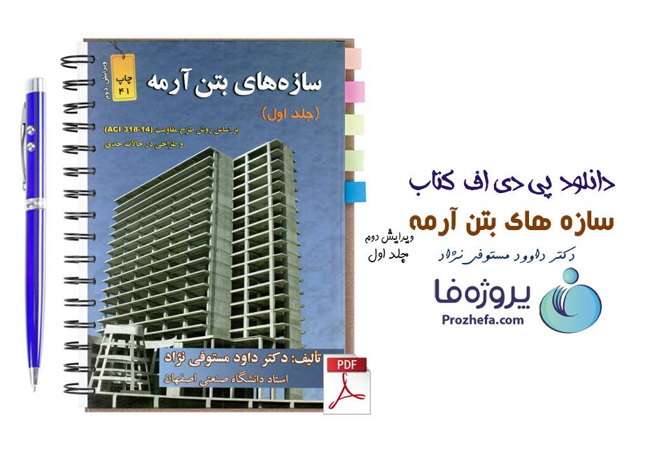 دانلود کتاب سازهای بتن آرمه دکتر داوود مستوفی نژاد