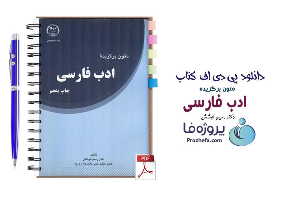 دانلود pdf کتاب متون و برگزیده ادب فارسی رحیم کوشش با 319 صفحه کامل