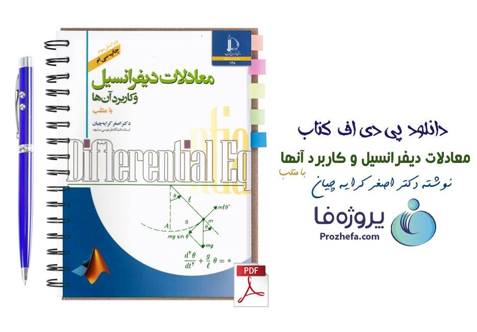 دانلود کتاب معادلات دیفرانسیل و کاربرد آنها با متلب دکتر کرایه چیان ویراست سوم