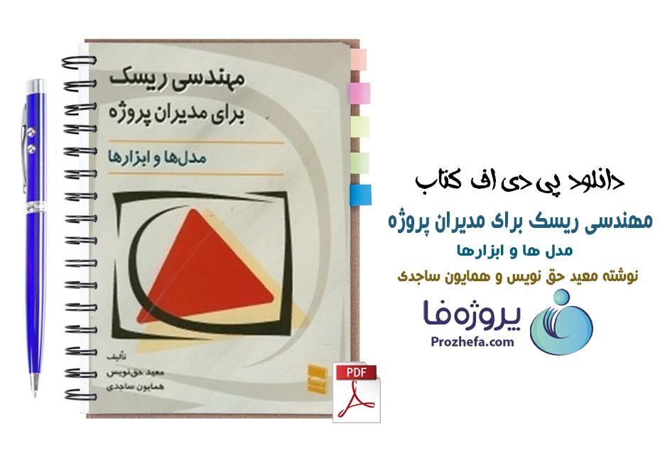 دانلود کتاب مهندسی ریسک برای مدیران پروژه مدل ها و ابزارها همایون ساجدی