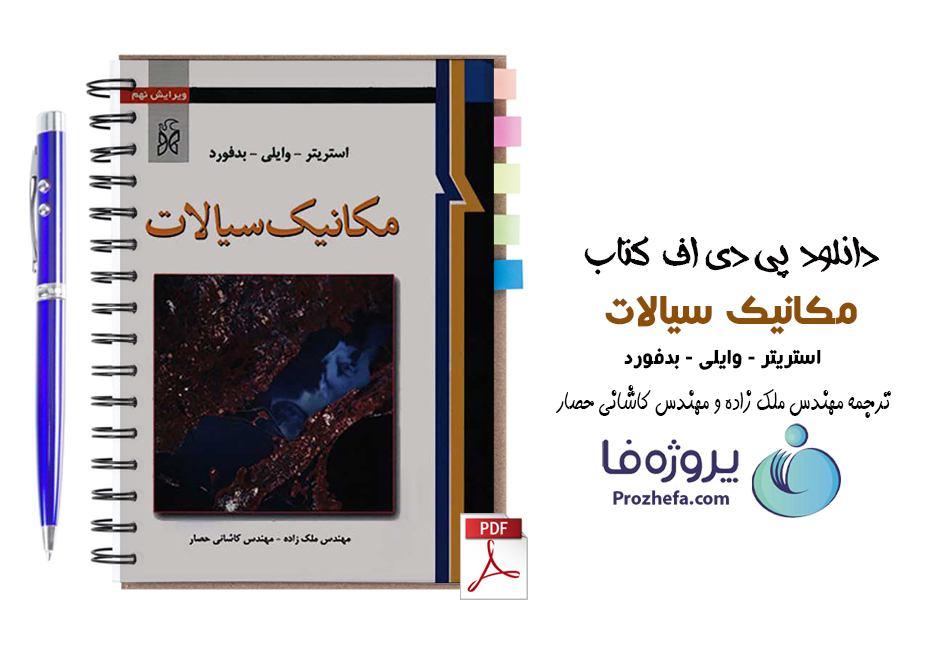 دانلود pdf کتاب مکانیک سیالات استریتر - وایلی - بدفورد ترجمه ملک زاده و کاشانی حصار ویرایش نهم