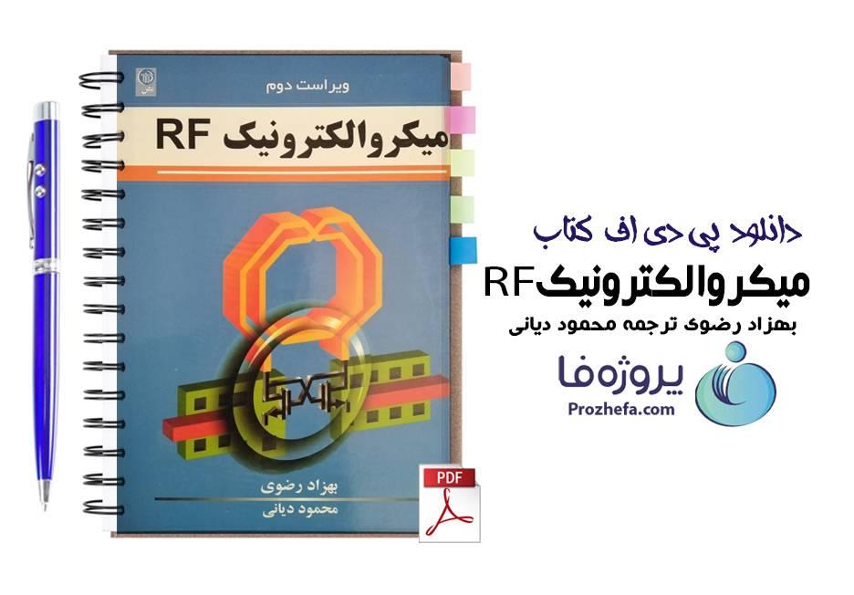 دانلود کتاب میکروالکترونیک RF بهزاد رضوی ترجمه فارسی محمود دیانی با 919 صفحه pdf