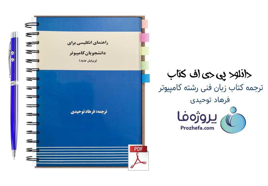 دانلود ترجمه کتاب زبان فنی و تخصصی برای دانشجویان کامپیوتر منوچهر حقانی pdf