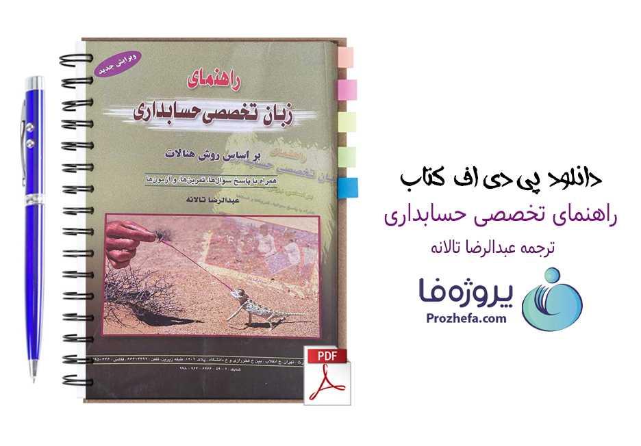 دانلود ترجمه کتاب زبان تخصصی حسابداری عبدالرضا تالانه ویرایش جدید pdf + حل تمرینات و آزمون ها