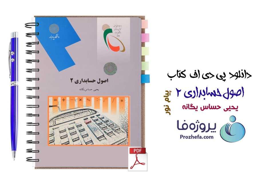 دانلود کتاب اصول حسابداری 2 یحیی حساس یگانه دانشگاه پیام نور Pdf