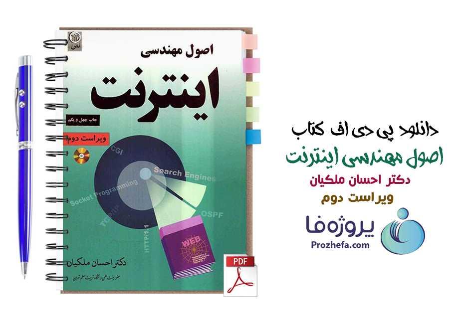 دانلود کتاب اصول مهندسی اینترنت دکتر احسان ملکیان ویراست دوم pdf + نمونه سوالات و پاورپوینت