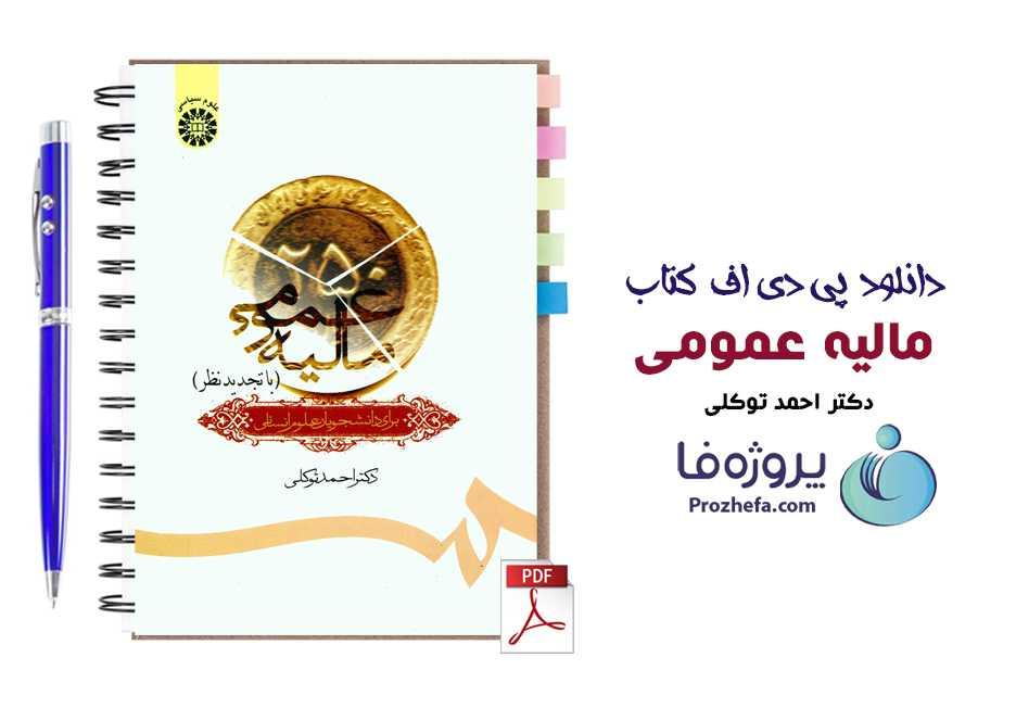 دانلود کتاب مالیه عمومی دکتر احمد توکلی برای رشته های علوم انسانی pdf